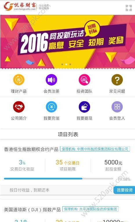 悦丞财富app下载图1: