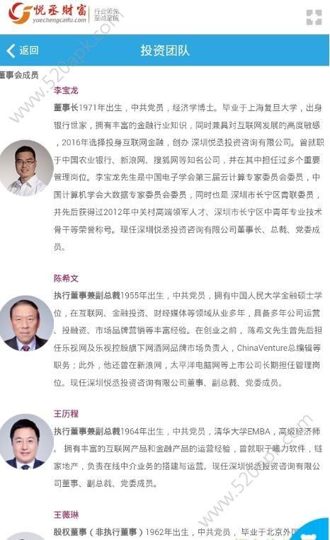 悦丞财富app下载图3: