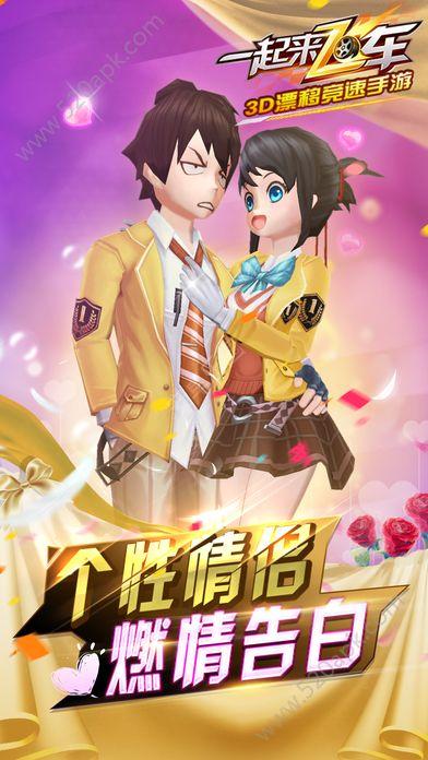 梦幻飞车官方网站正版游戏图1: