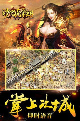 沙巴克荣耀官方网站正式版图2:
