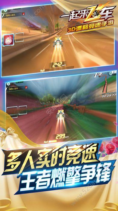 梦幻飞车官方网站正版游戏图3: