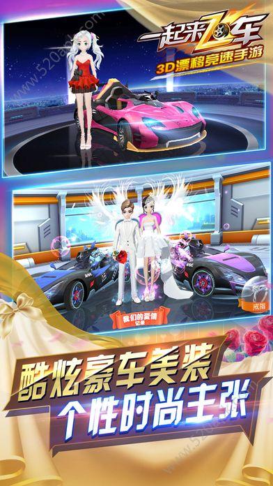 梦幻飞车官方网站正版游戏图4:
