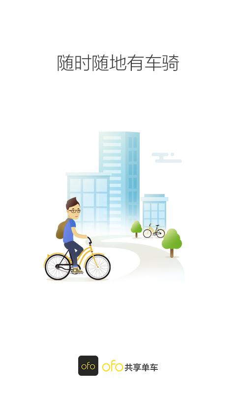 ofo共享单车app下载必赢亚洲56.net手机版版  v1.8.7图1