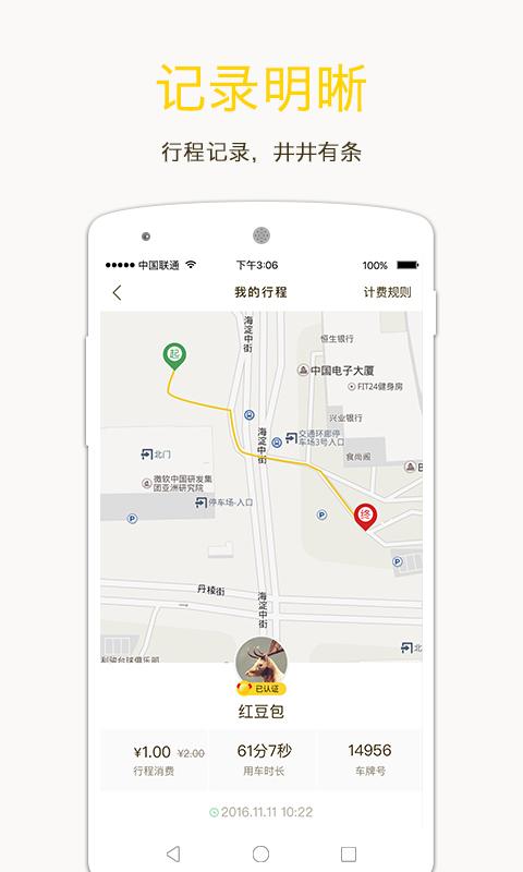 ofo共享单车app下载必赢亚洲56.net手机版版  v1.8.7图5