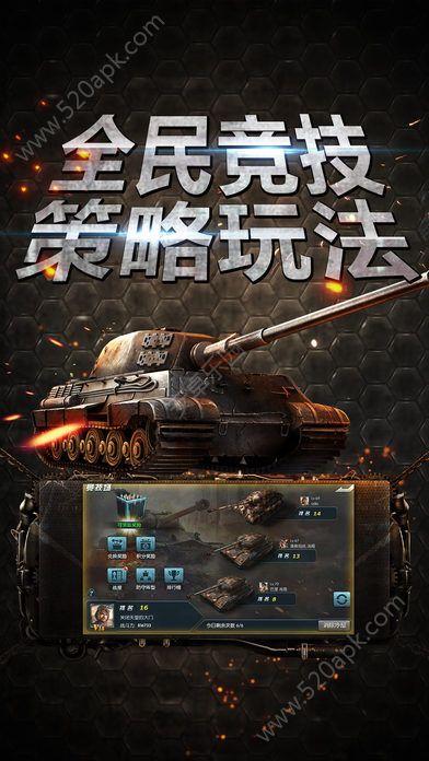 坦克冲锋游戏安卓版图4: