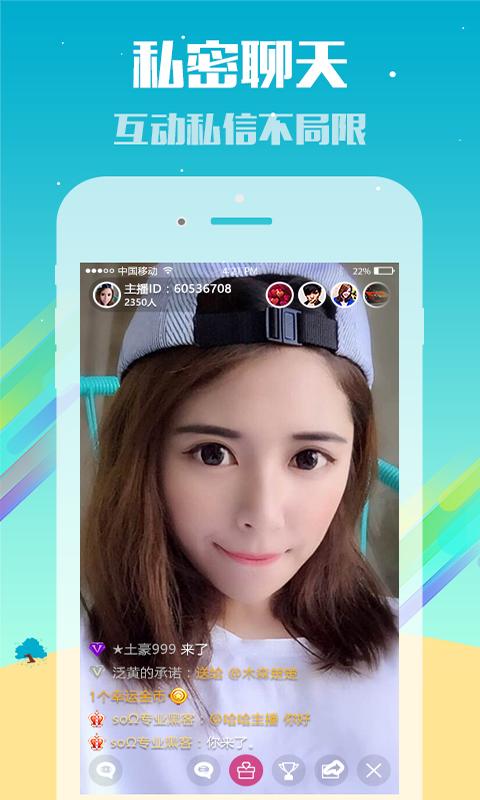 媚魅直播平台手机版app下载图1: