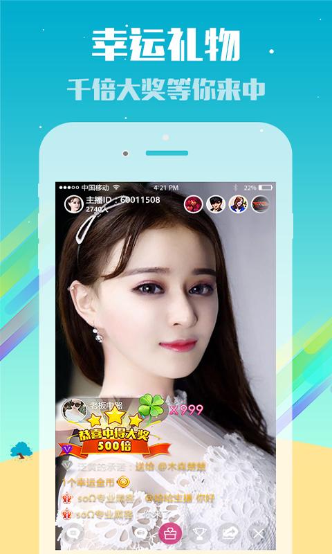 媚魅直播平台手机版app下载图2: