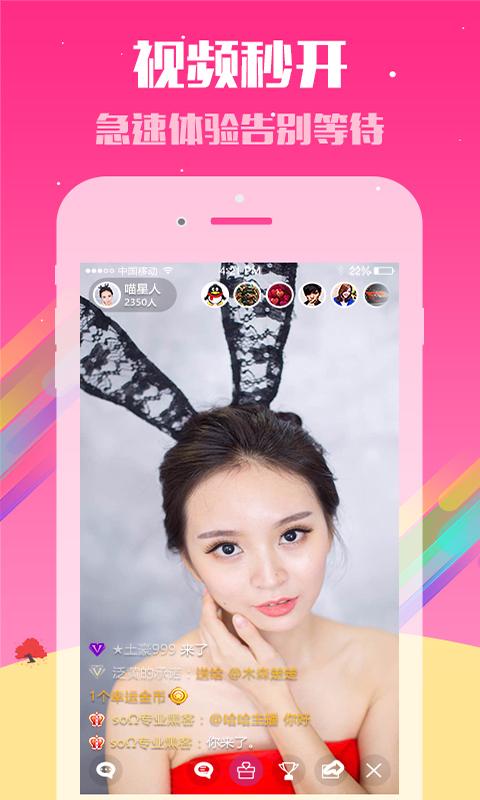 媚魅直播平台手机版app下载图3: