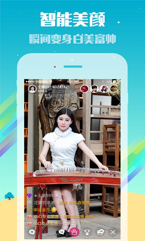 媚魅直播平台手机版app下载图4: