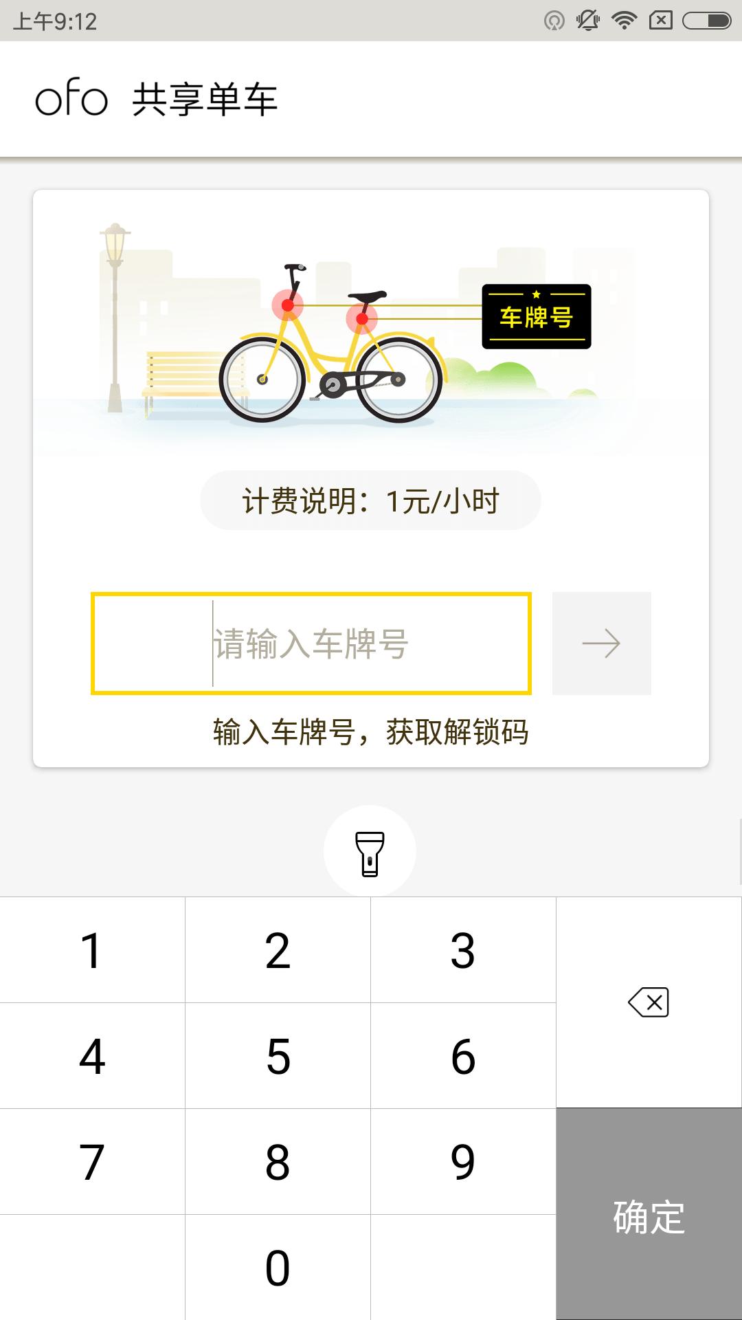 ofo共享单车手机版下载_ofo共享单车最新版下