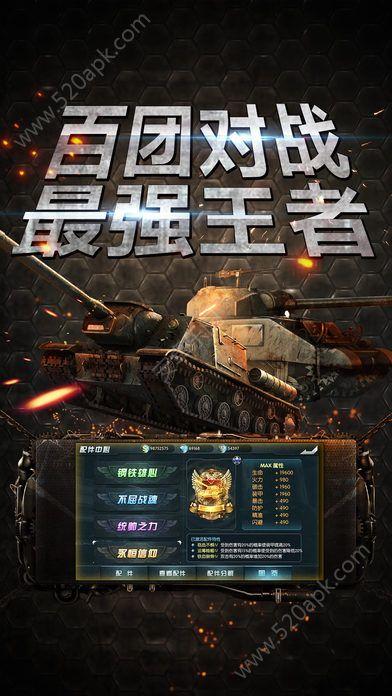 坦克冲锋游戏安卓版图2: