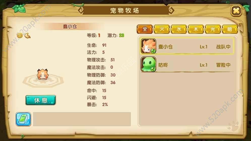 宠物迷宫官方网站正版游戏图1: