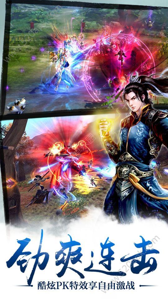 剑之初手游官方网站正式版下载图2: