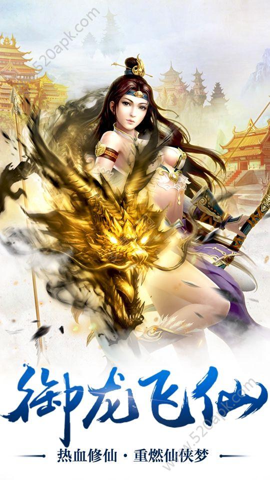剑之初手游官方网站正式版下载图4: