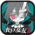 丧尸女友2无限金币内购破解版(Zombie Girl2) v1.1