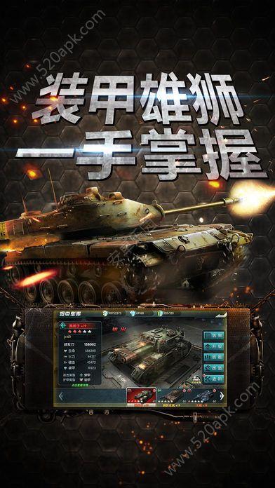 坦克冲锋游戏安卓版图1:
