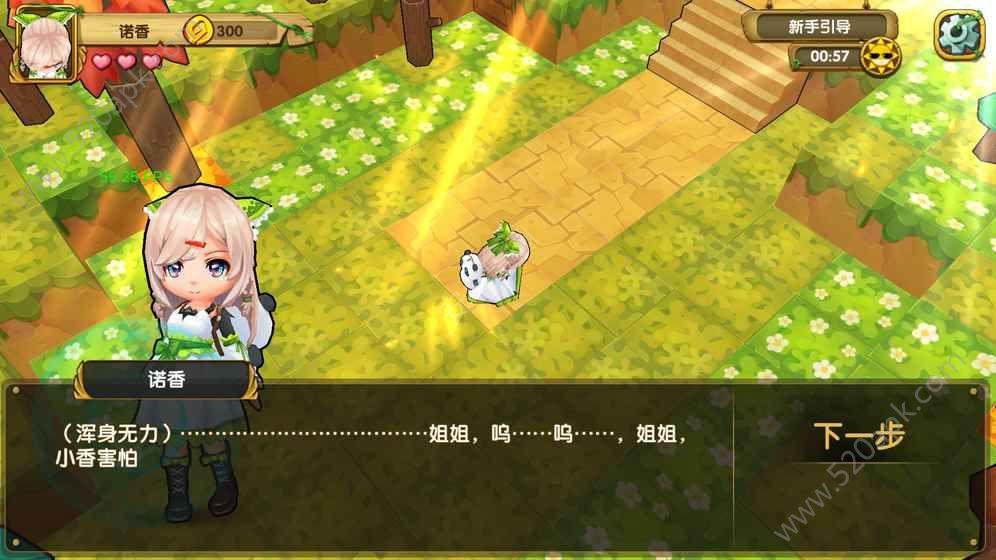 宠物迷宫官方网站正版游戏图4: