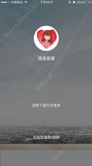 偶遇直播手机版app下载图3: