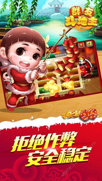 群友斗地主游戏安卓版图4: