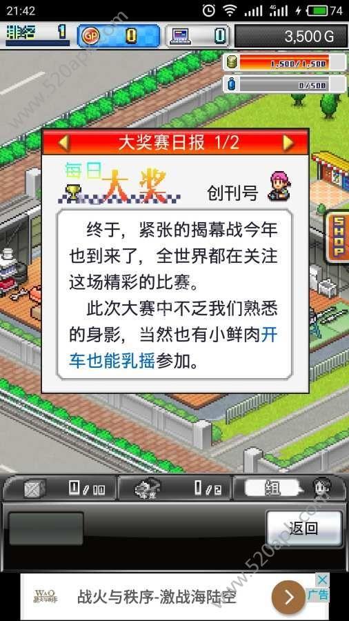 开幕方程式大奖赛2中文汉化修改版图5: