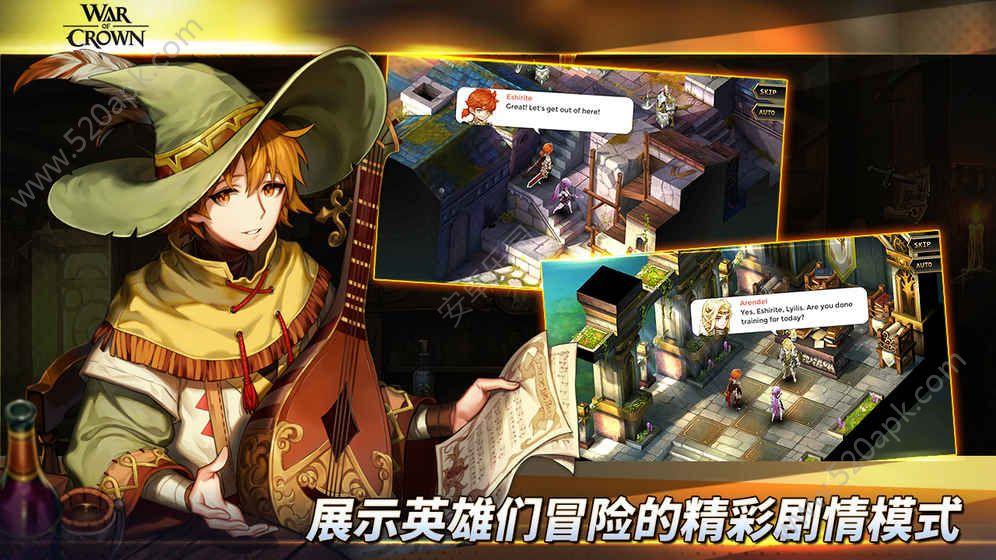 王冠纷争官方网站正版游戏下载安装图4: