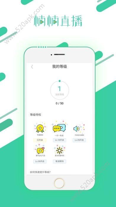 楠楠直播视频最新版app下载图3: