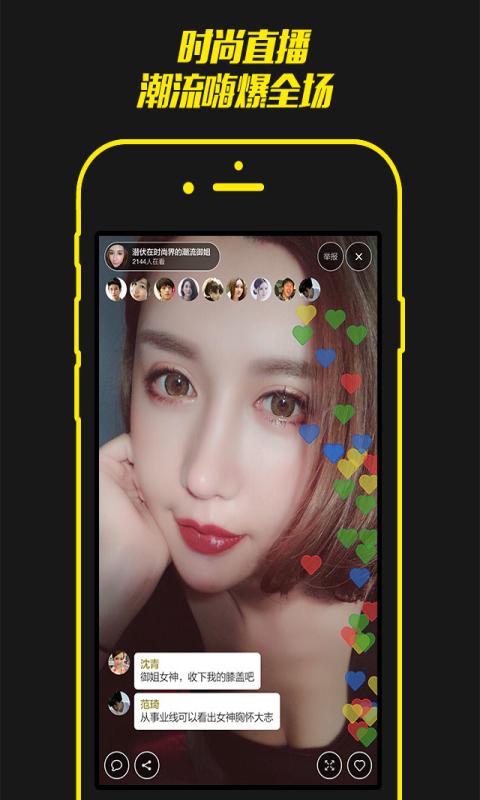 妙妙直播官网版app下载图2: