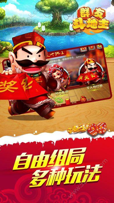 群友斗地主游戏安卓版图1: