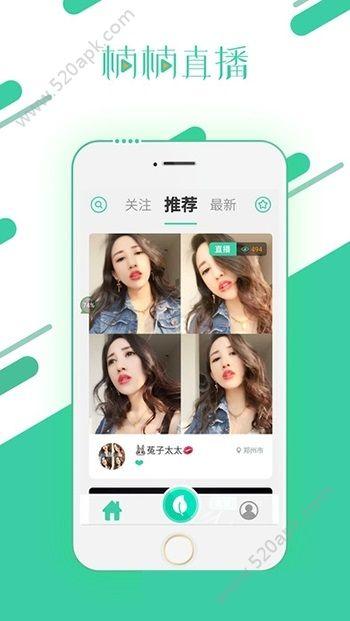 楠楠直播视频最新版app下载图1: