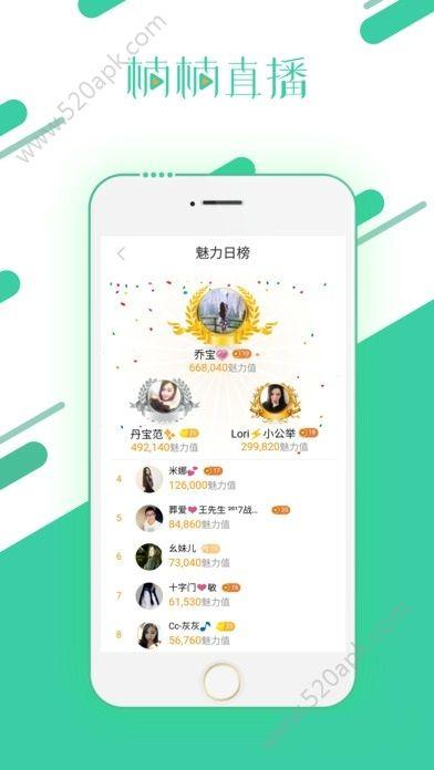楠楠直播视频最新版app下载图4:
