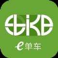 e单车app下载手机版 v2.0.1