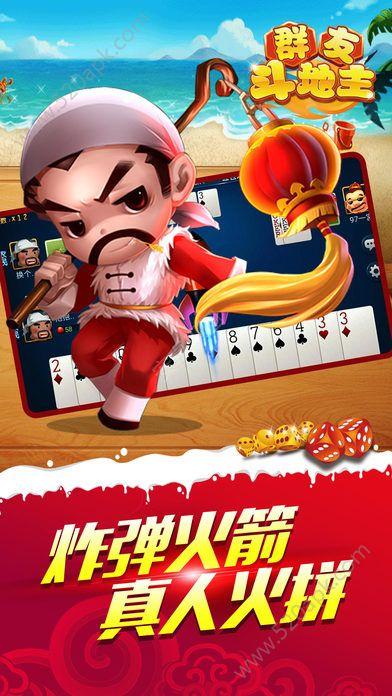 群友斗地主游戏安卓版图3: