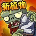 植物大战僵尸22.0.1无限金币中文内购破解版 v2.0.1