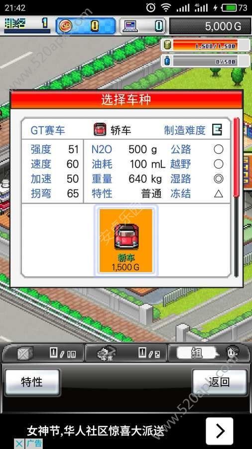 开幕方程式大奖赛2中文汉化修改版图1: