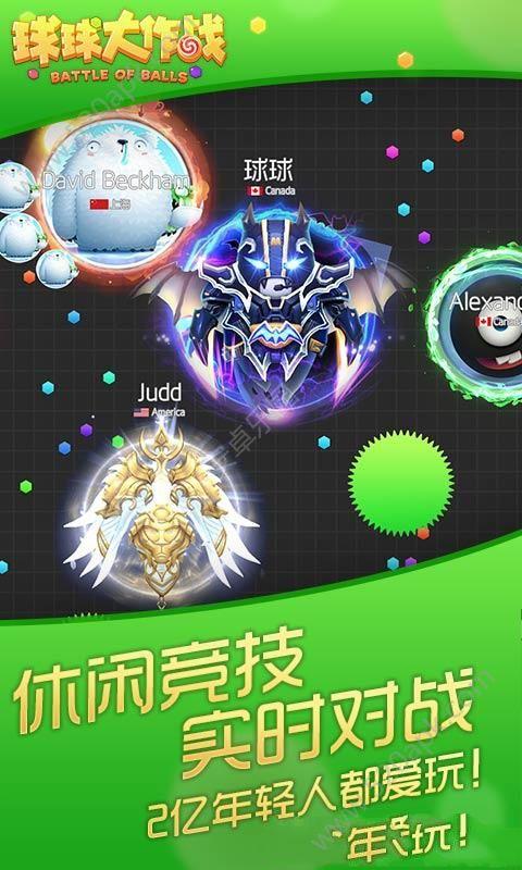 球球大作战全新团战6.3.0官方最新版本下载安装图4: