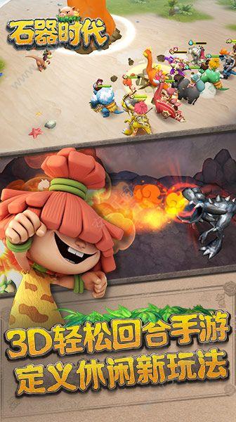 腾讯石器时代官方网站正版游戏图4: