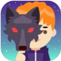 一起狼人杀官方网站正版游戏下载安装 v1.0.0