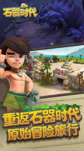 腾讯石器时代官方网站正版游戏图2: