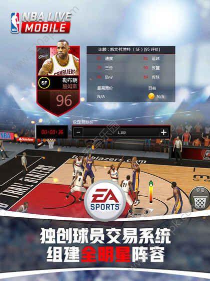 英雄互娱NBA LIVE手游官方网站安卓版图1: