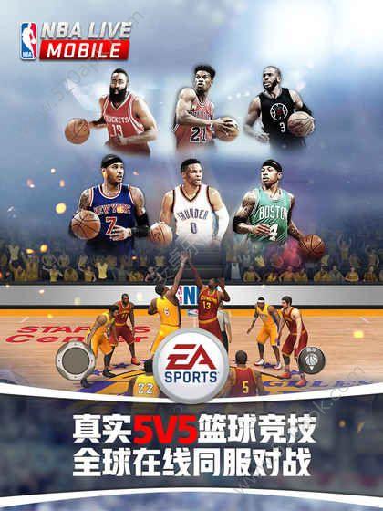 英雄互娱NBA LIVE手游官方网站安卓版图4: