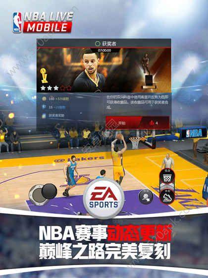 英雄互娱NBA LIVE手游官方网站安卓版图5: