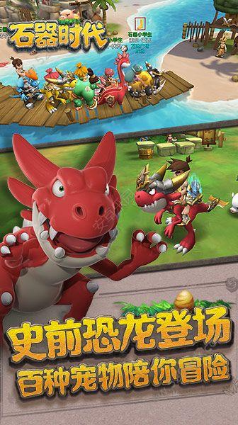 腾讯石器时代官方网站正版游戏图3: