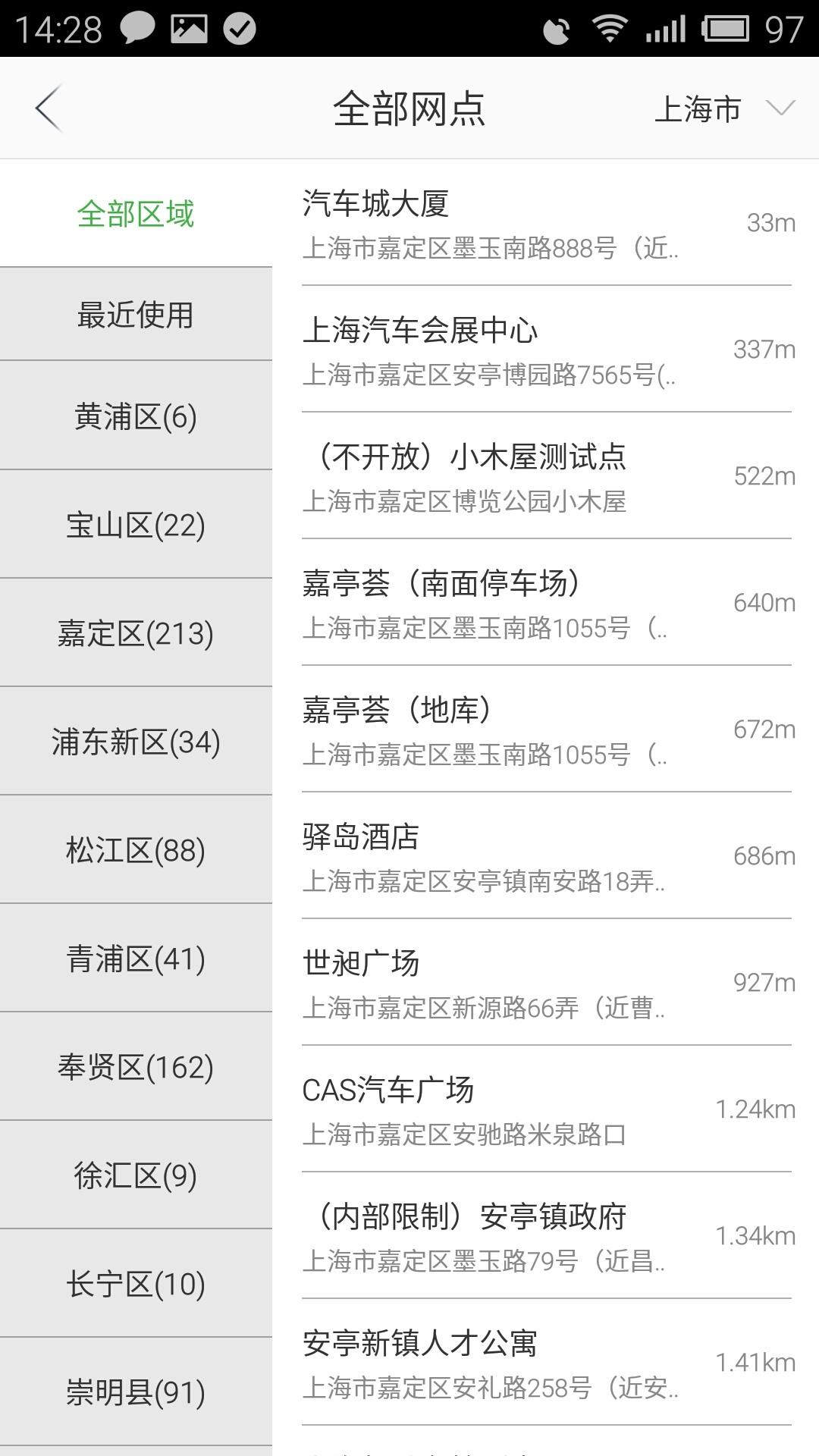 EVCARD官网电动汽车app下载  v2.3.3图1