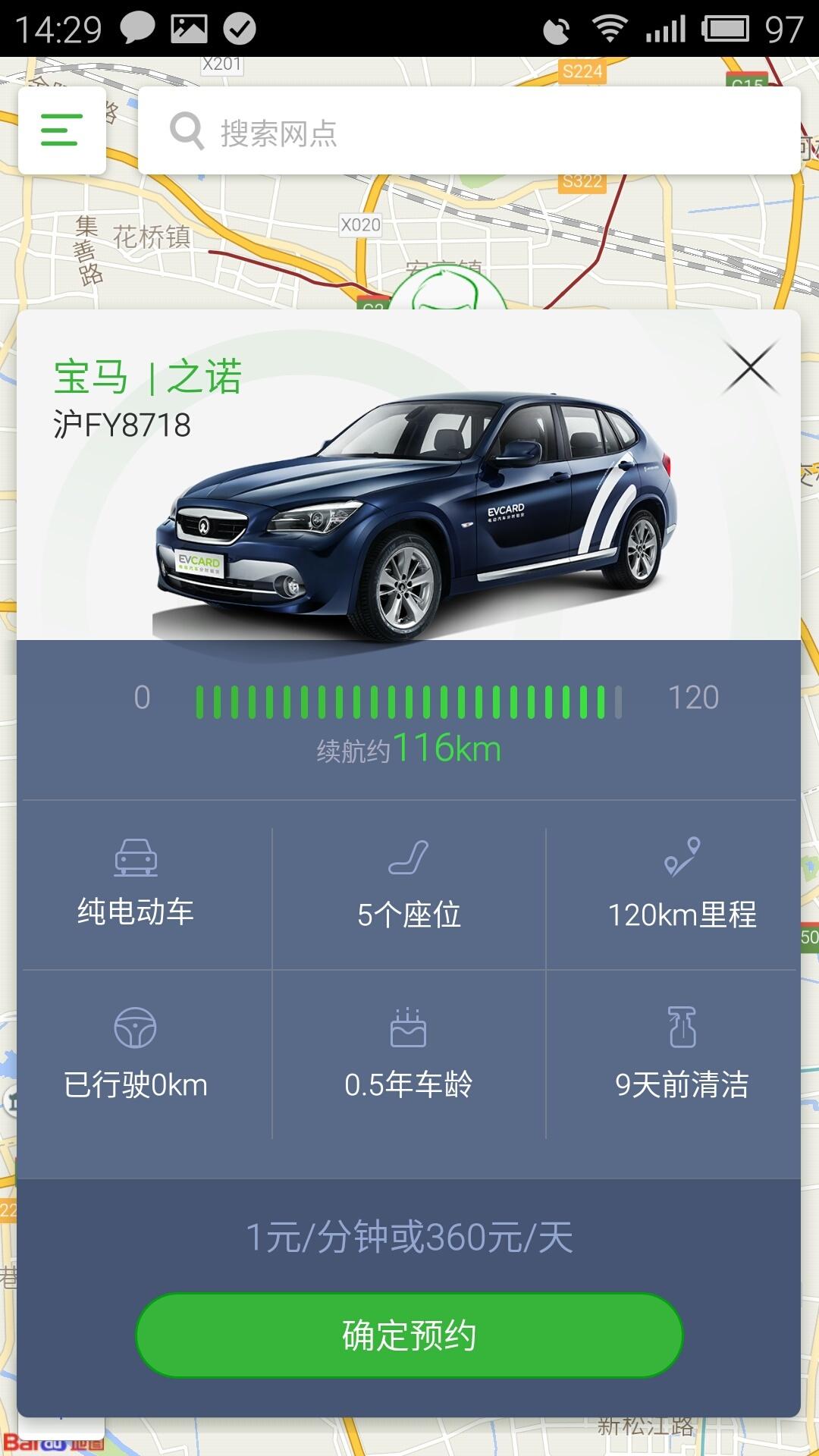EVCARD官网电动汽车app下载  v2.3.3图4