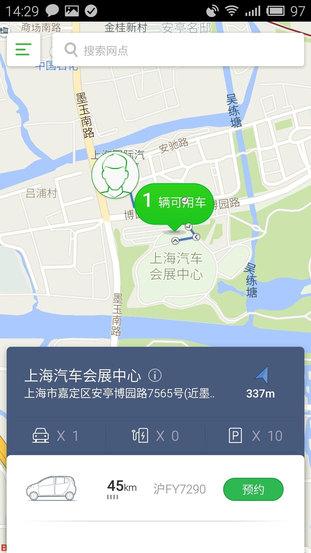 EVCARD官网电动汽车app下载  v2.3.3图3