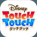 迪士尼TouchTouch手游安卓版 v1.0