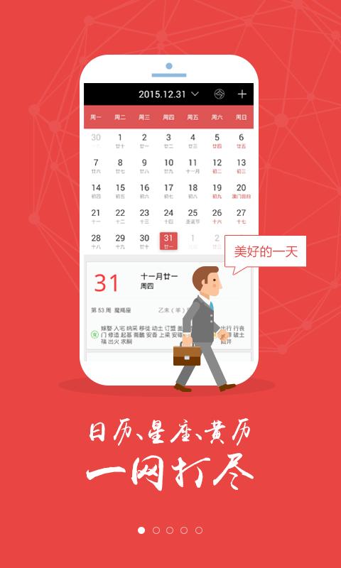 红包日历可靠吗?红包日历app评测[图]