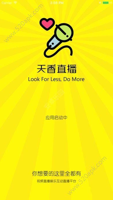 天香直播手机版app下载图3:
