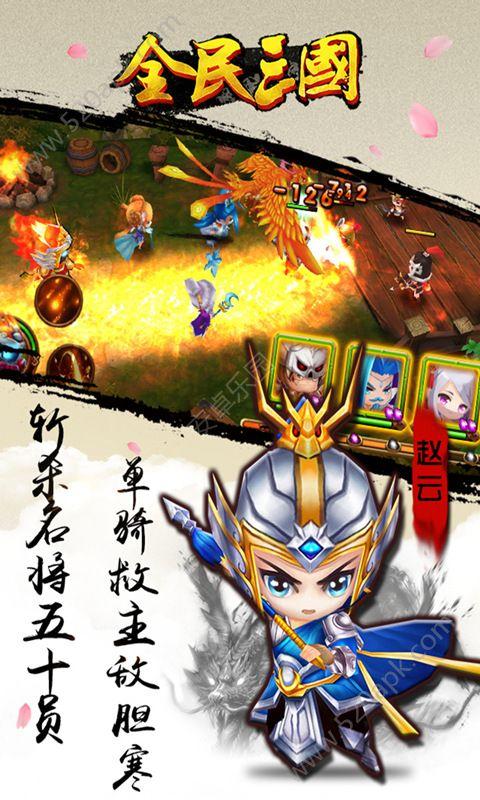 全民三国手戏下载百度版图3: