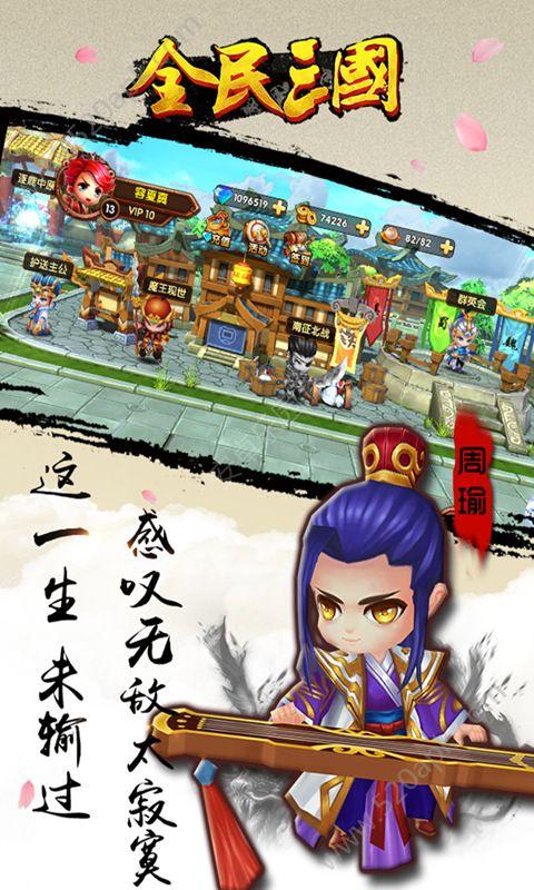 全民三国手戏下载百度版图4: